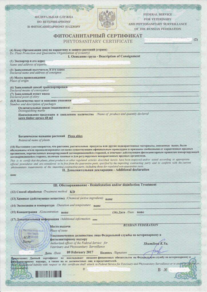 Фитосанитарные сертификаты